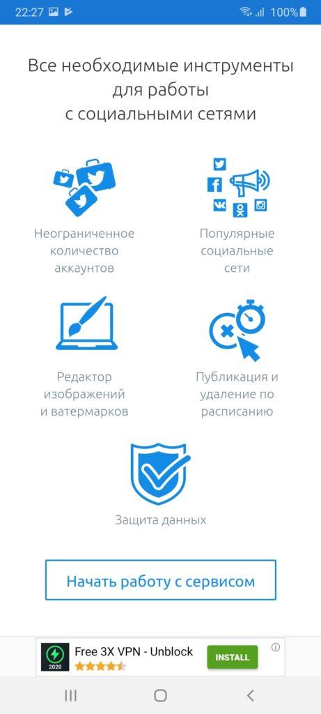 SMMplanner Инструменты