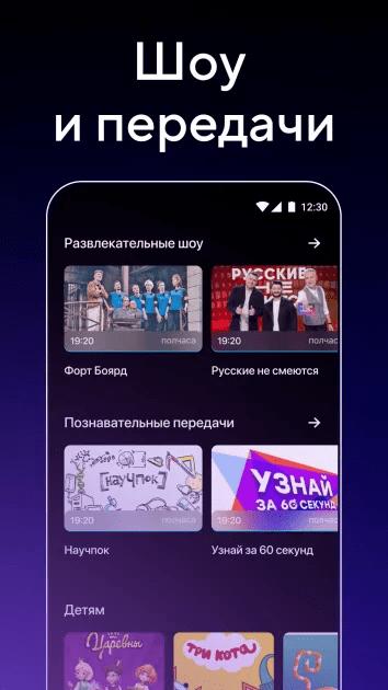 Смотри Mail ru Шоу и передачи