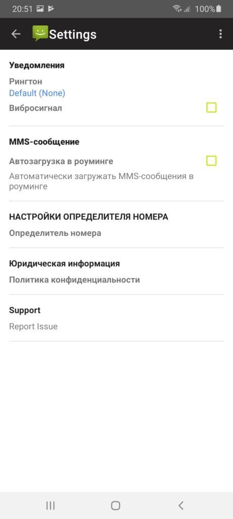 SMS Android Настройки