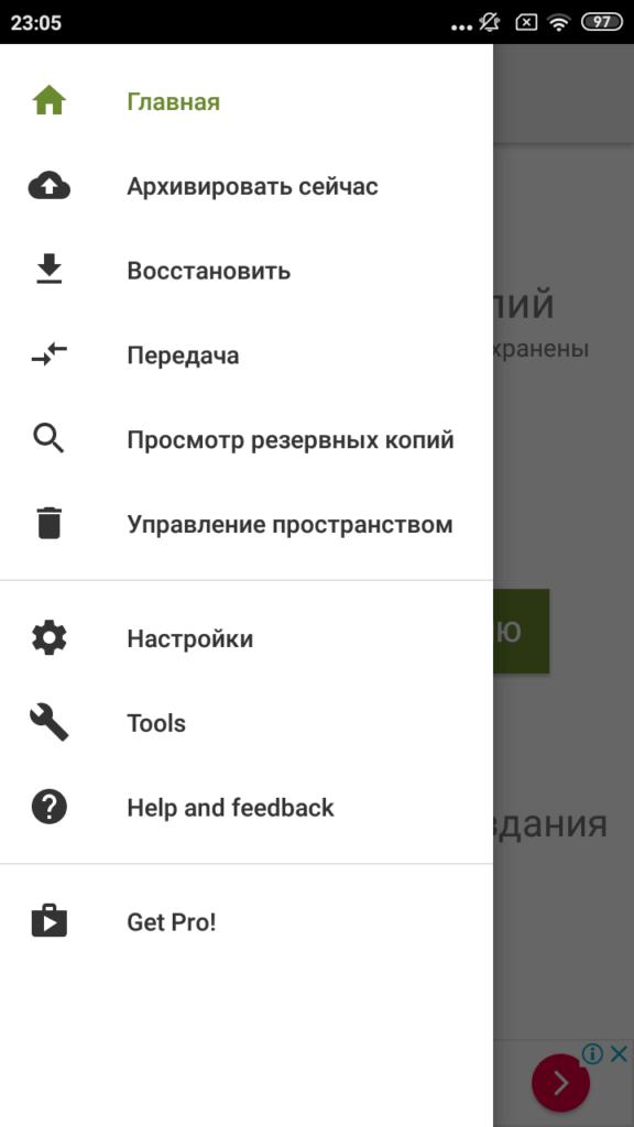 SMS Backup & Restore Меню