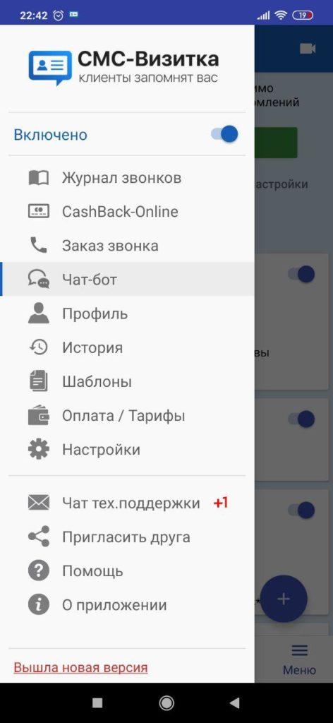 СМС Визитка Меню