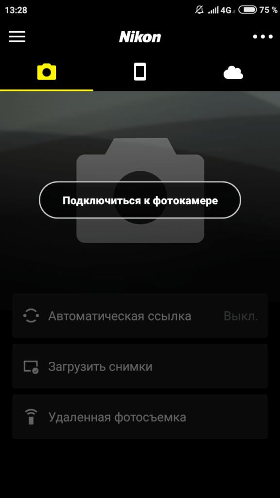 SnapBridge Главный экран
