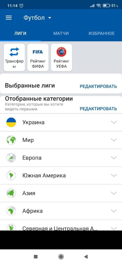 SofaScore Сортировка