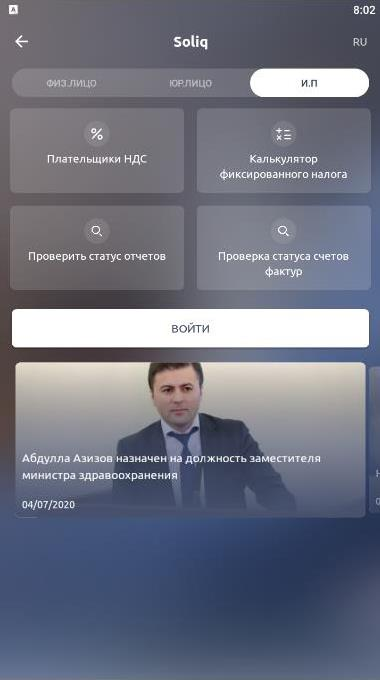 Soliq Услуги