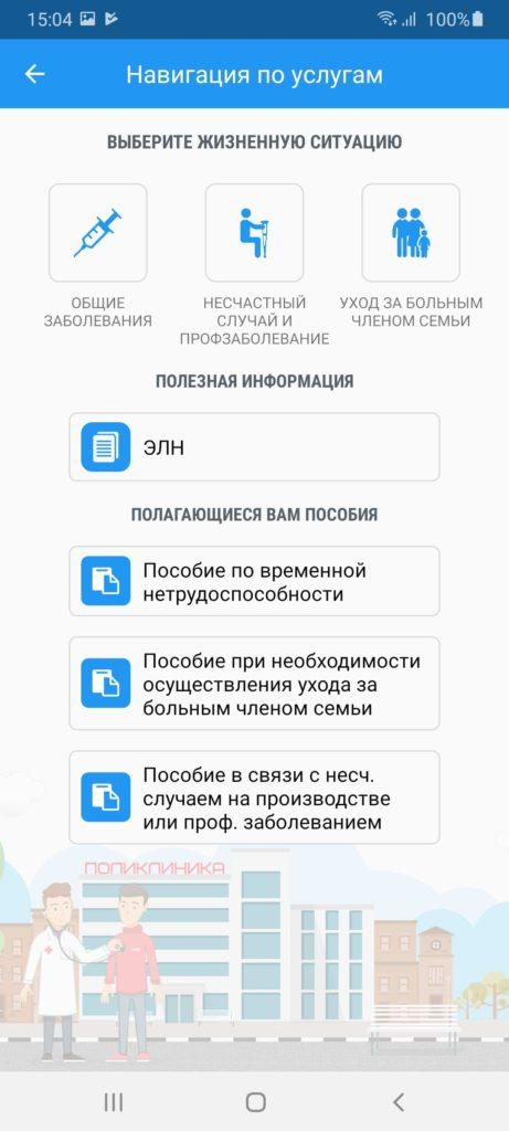 Социальный навигатор Услуги