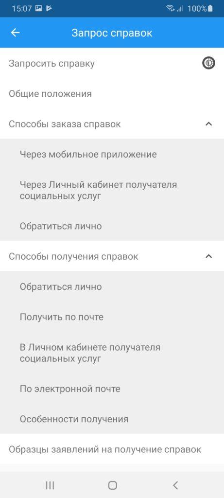 Социальный навигатор Запрос справок
