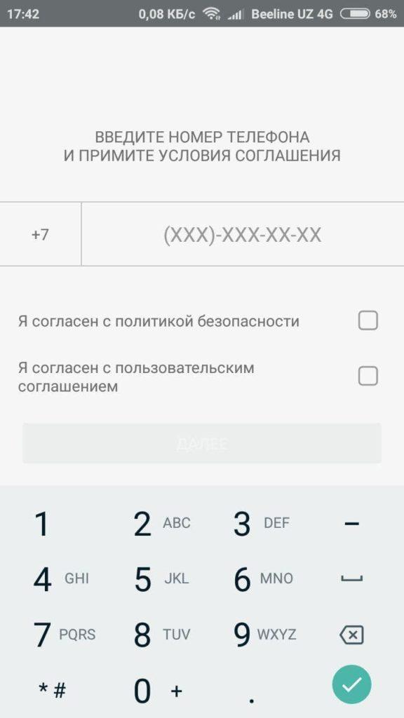 SOVA Регистрация