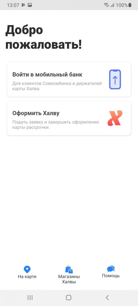 Совкомбанк Халва Главная