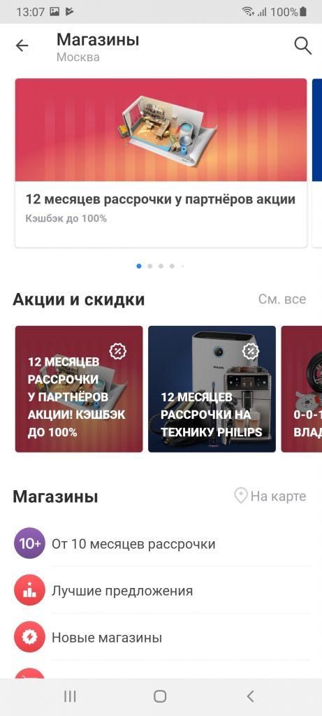 Совкомбанк Халва Магазины