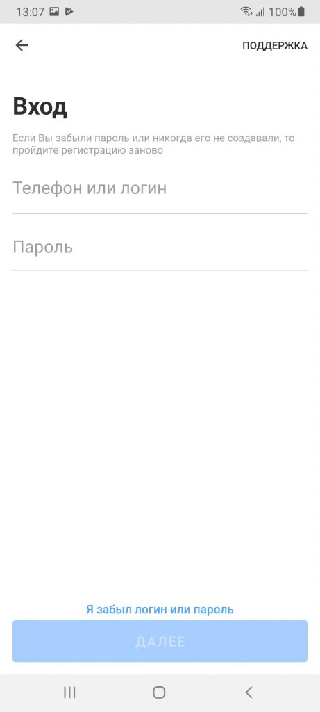 Совкомбанк Халва Вход