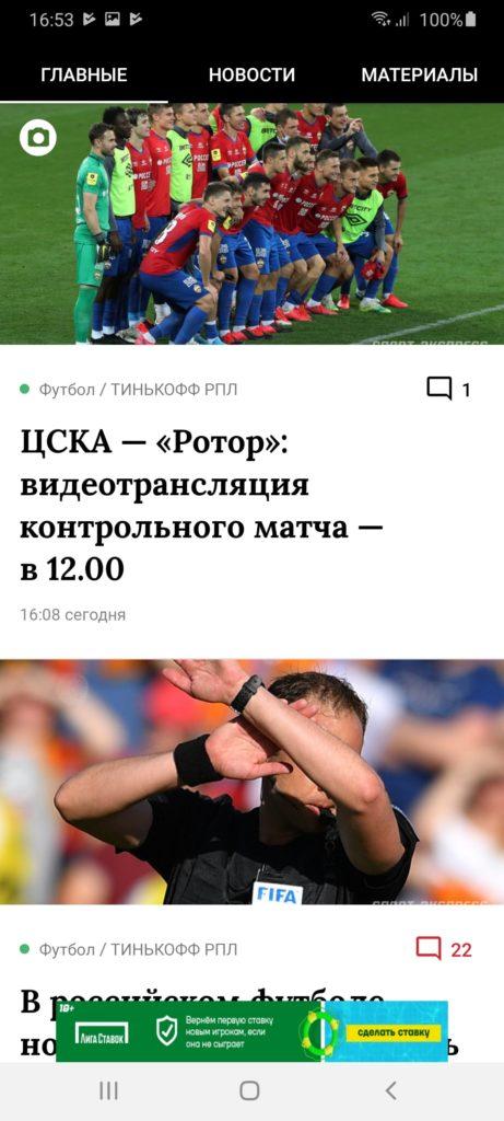 Спорт Экспресс Новости