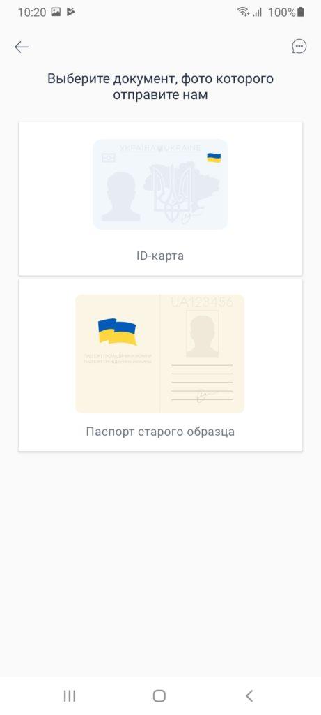 Sportbank Документы
