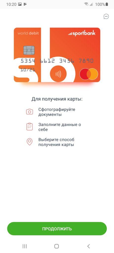 Sportbank Заказ карты