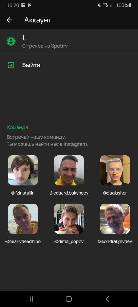 SpotiApp Аккаунт