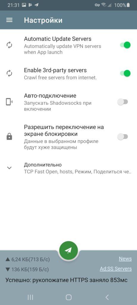 SS VPN Настройки