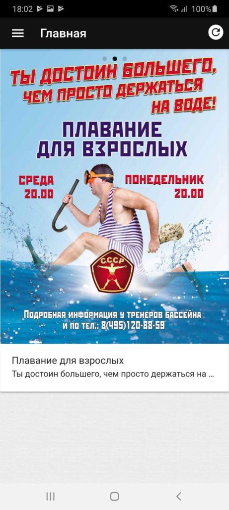 СССР Главная
