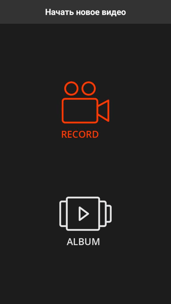 Star Vlog Главный экран