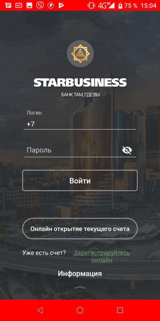 StarBusiness Вход