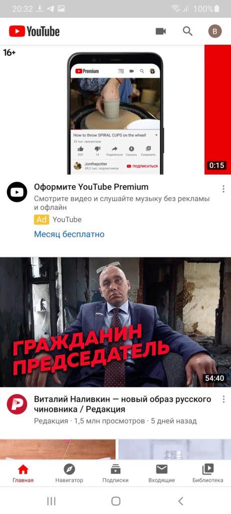 Старый YouTube Главная