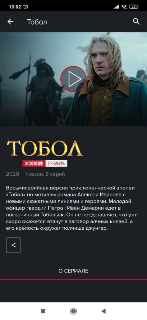СТАРТ Фильмы Описание
