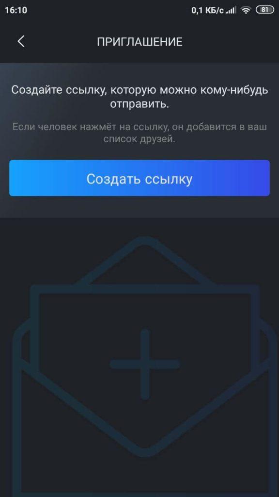 Steam Чат Приглашение