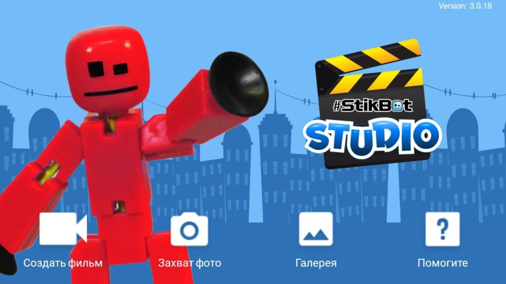 Stikbot главный экран