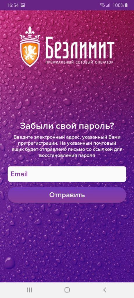 Сторе Безлимит Восстановление пароля