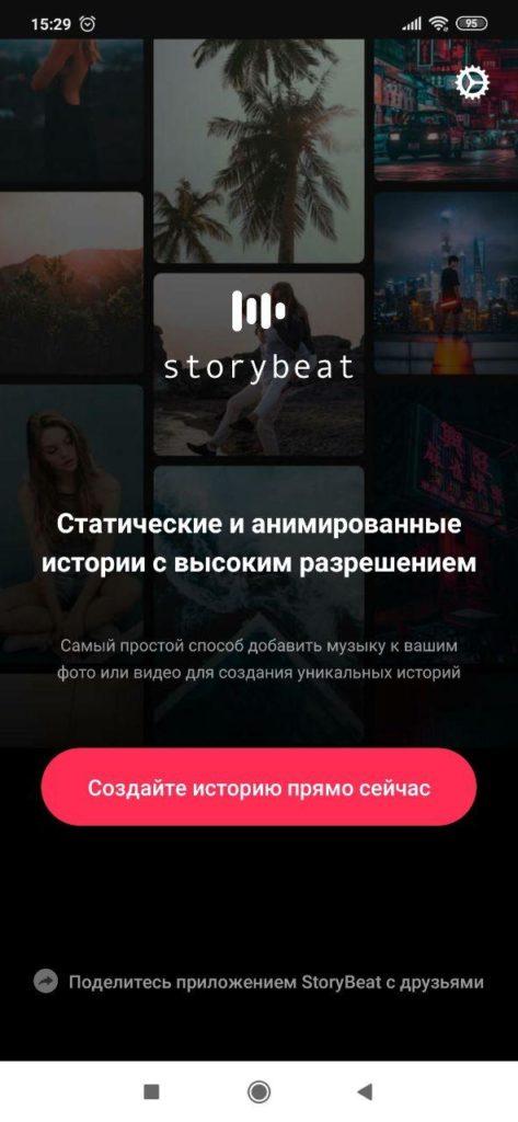 Storybeat Описание