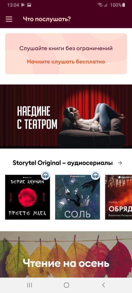Storytel Главная