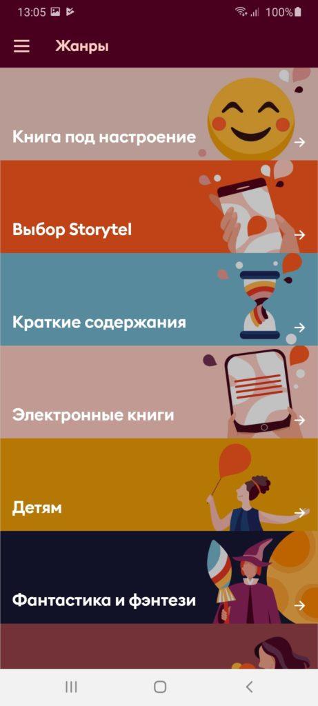 Storytel Жанры