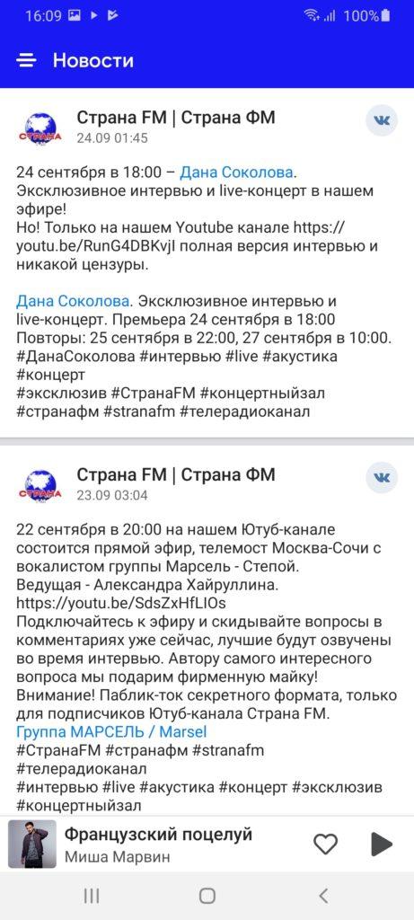 Страна ФМ Новости