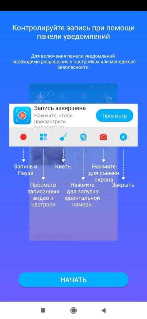 Super Screen Recorder Инструкция
