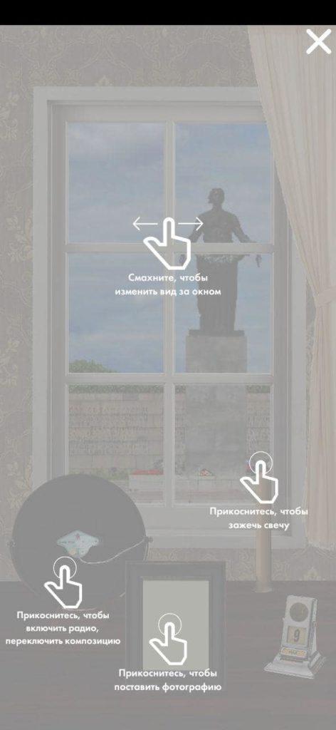 Свеча в окне Инструкция