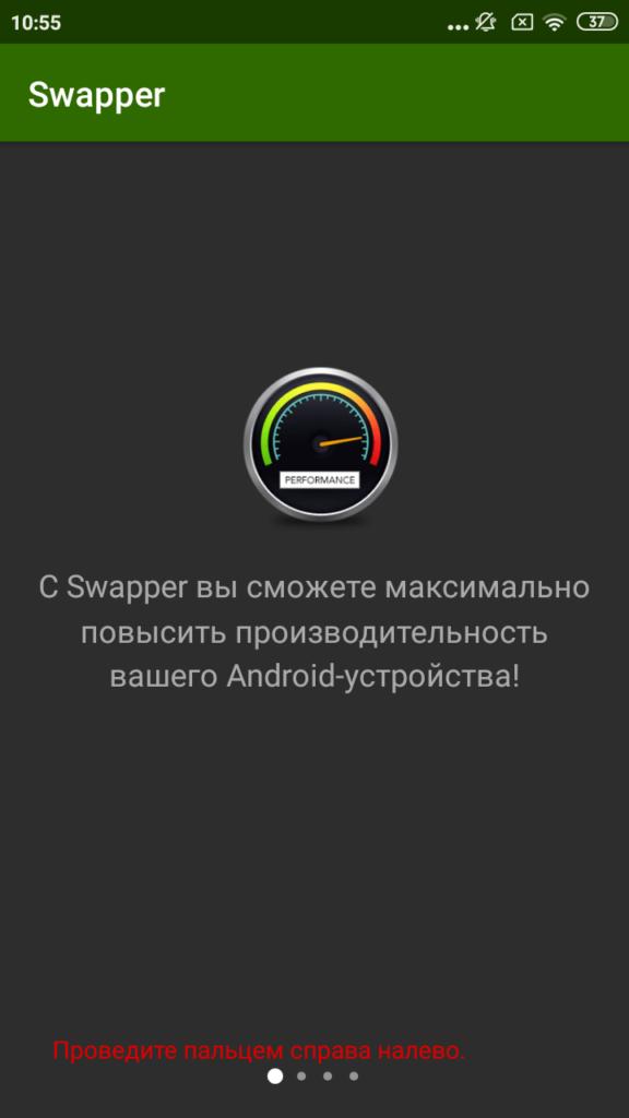 Swapper Стартовый экран