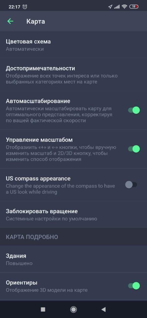 Sygic GPS Настройки