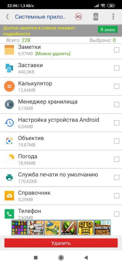System App Remover Список