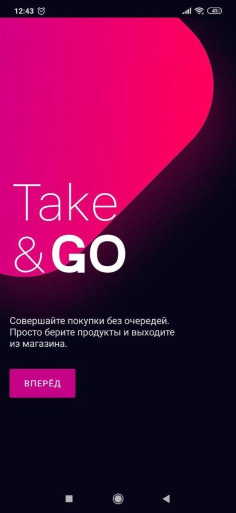 Take&Go Вход