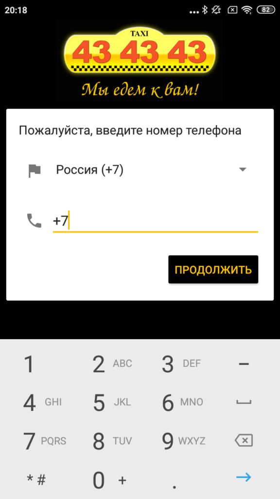 Такси 434343 Авторизация