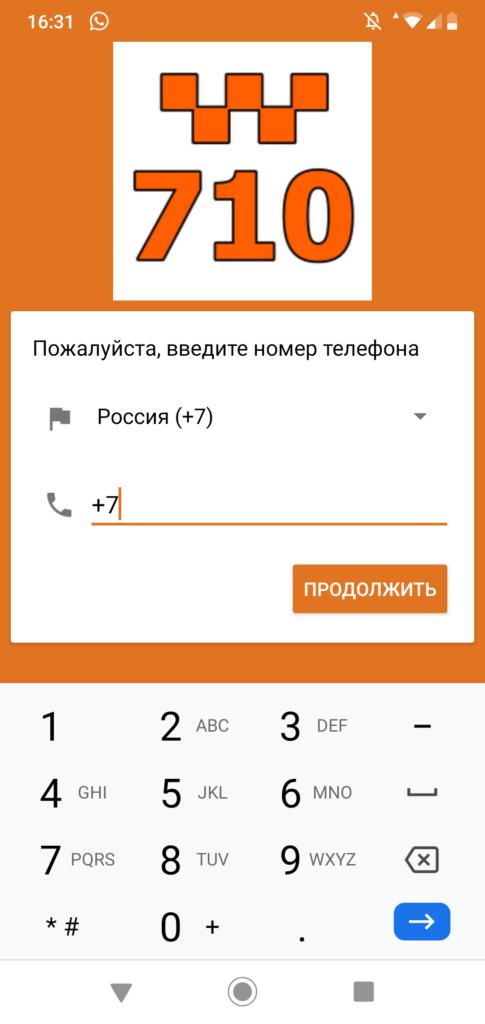 Такси 710710 Авторизация