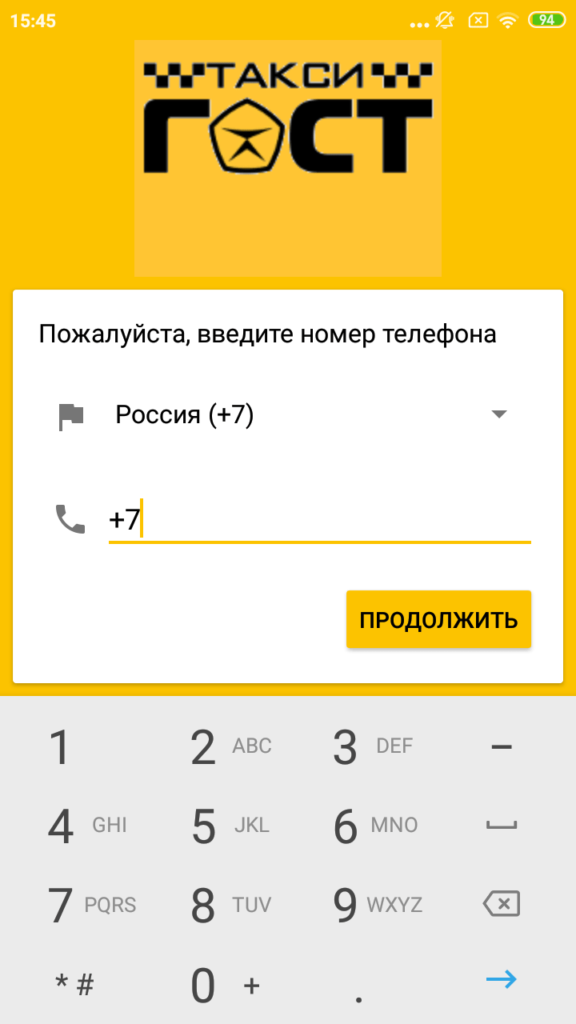 Такси ГОСТ Экран авторизации