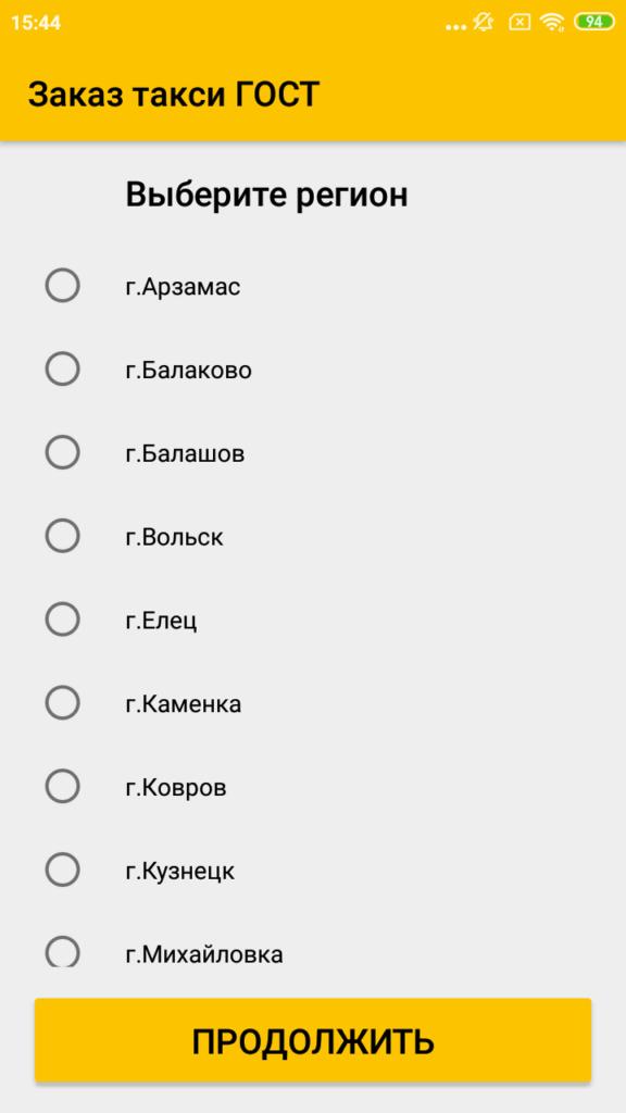 Такси ГОСТ Выбор города