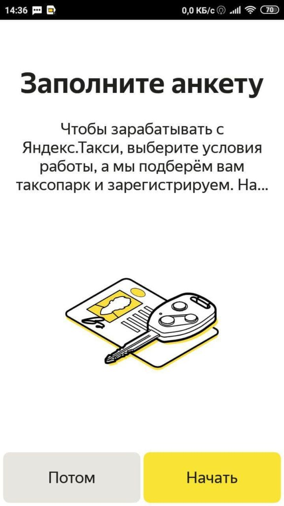 Таксометр Бета Анкета