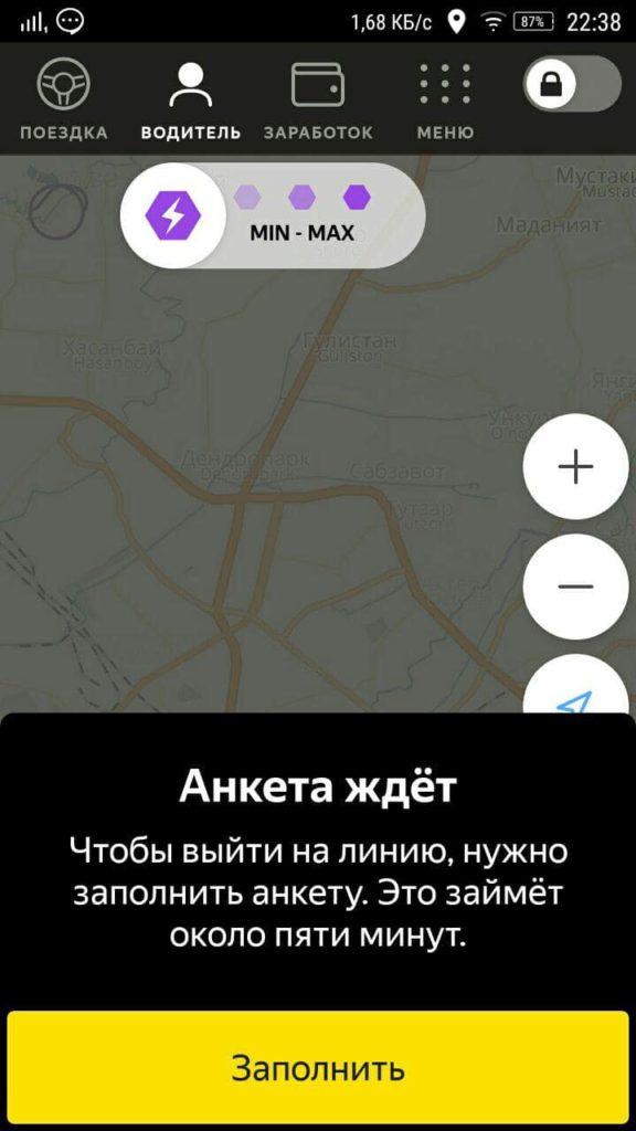 Таксометр Х Водитель