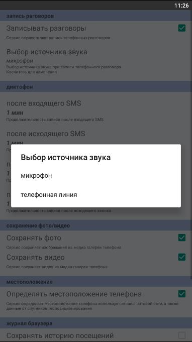 Talklog Звук