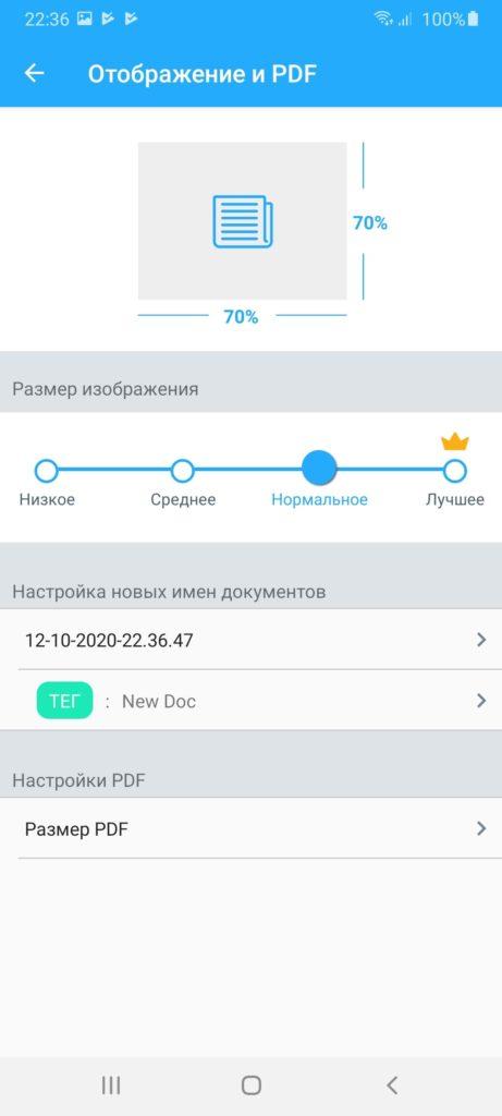 TapScanner Настройка