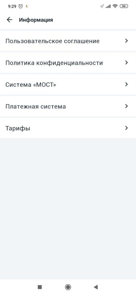TapTaxi Информация