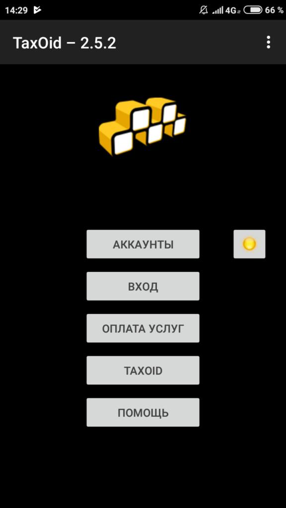 Taxoid Главный экран