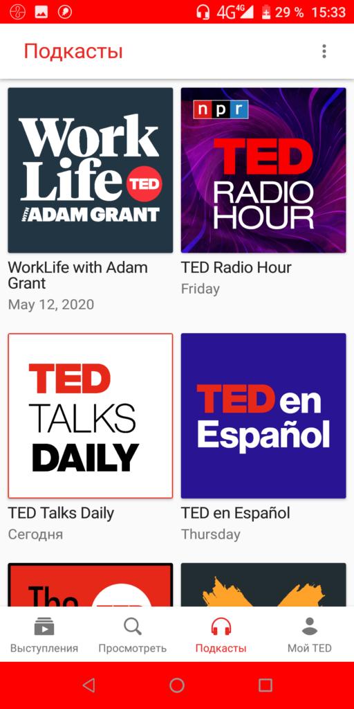 TED Подкасты