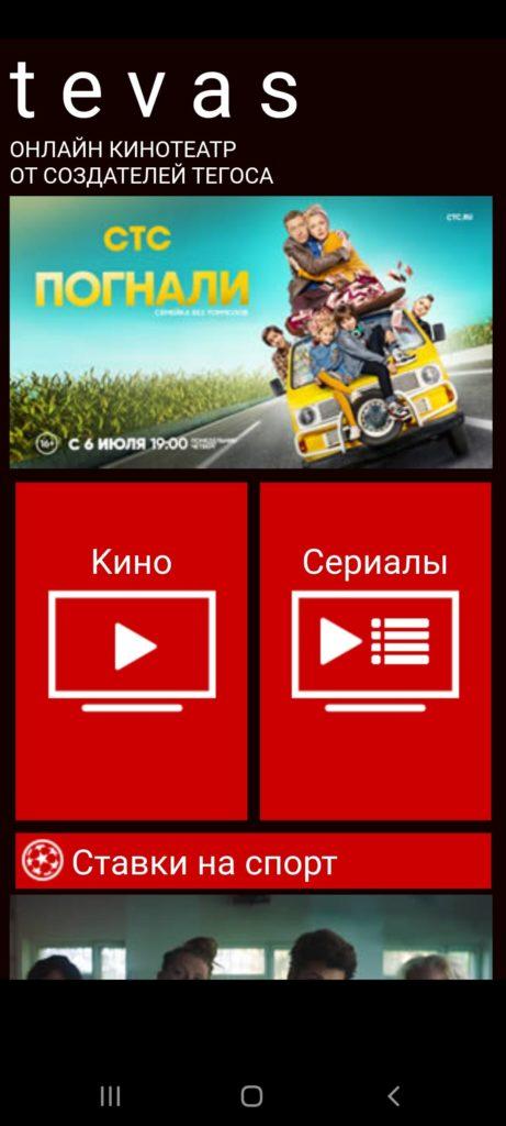 Tegos ru Фильмы
