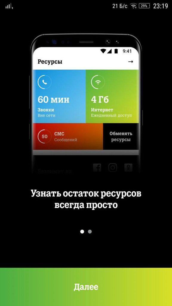 Tele2 Казахстан Превью